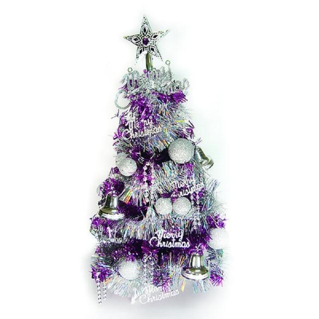 【摩達客】耶誕-2尺/2呎-60cm台灣製繽紛紫色金箔聖誕樹(含銀色系裝飾/不含燈/本島免運費)/