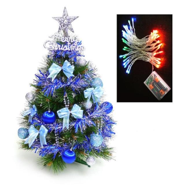 【摩達客】耶誕-2尺/2呎-60cm台灣製特級綠色松針葉聖誕樹(含藍銀色系飾品組/含LED50燈彩光電池燈)/