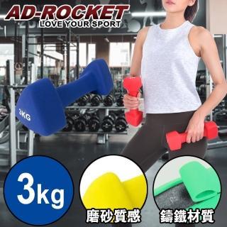 【AD-ROCKET】三角鑄鐵啞鈴 韻律啞鈴(3kg 單入)