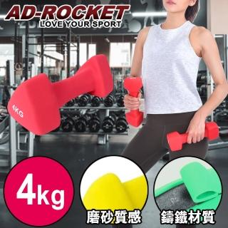 【AD-ROCKET】三角鑄鐵啞鈴 韻律啞鈴(4kg 單入)