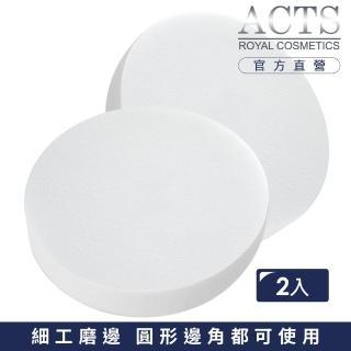 【ACTS 維詩彩妝】高密度Q海綿 厚切圓形 2入