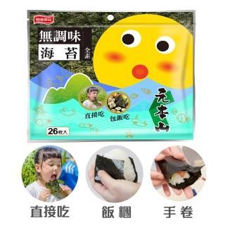 【元本山】無調味對切海苔(26枚)