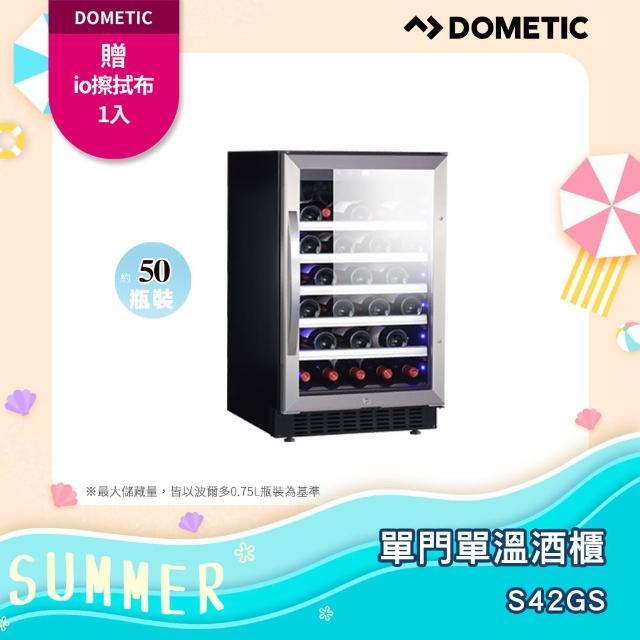【DOMETIC】單門單溫專業酒櫃S42GS/