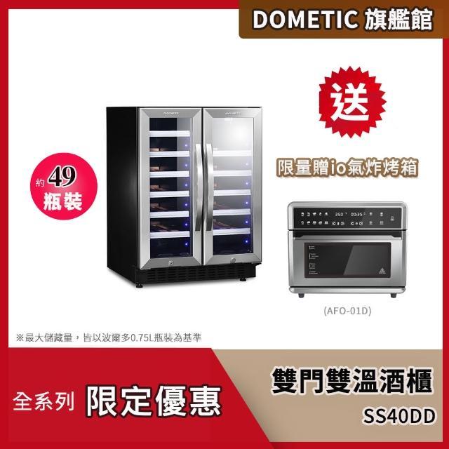 【DOMETIC】雙門雙溫專業酒櫃SS40DD