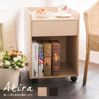 【Akira】精緻居家單抽收納沙發邊桌/活動櫃/邊桌/茶几桌(2色選)