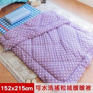 【米夢家居】台灣製造-鄉村星星可水洗搖粒絨防瞞暖暖被/發熱被/保暖墊(152x215公分-紫2.6KG)