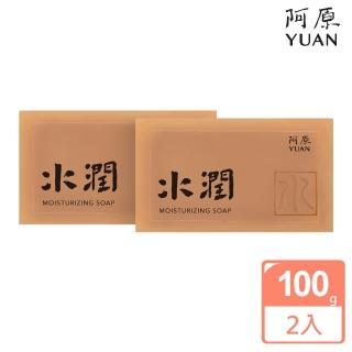 【阿原】水潤皂2入組(肥皂勤洗手防疫最實在)
