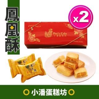 【小潘】鳳黃酥2盒組(12顆/盒*2)