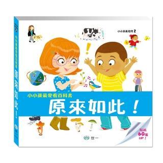 【世一】小小孩最愛看百科書-原來如此!