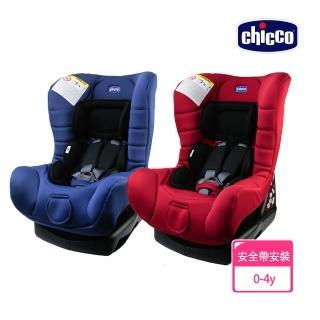 【chicco】ELETTA comfort寶貝舒適全歲段安全汽座-2色(0-4歲適用)