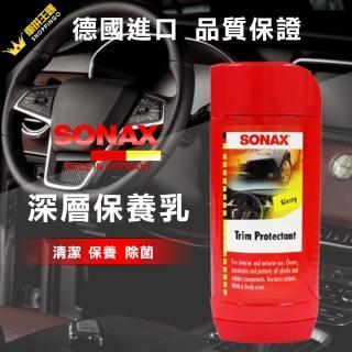 【亞克科技】SONAX 舒亮深層皮革乳(汽車|皮革|清潔)