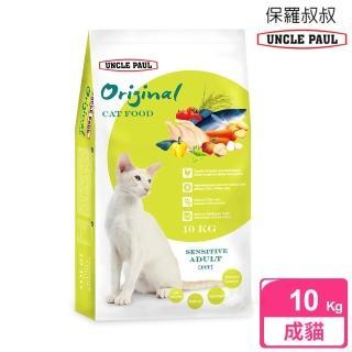【UNCLE PAUL】保羅叔叔田園生機貓食 10kg(低敏成貓 體態貓)