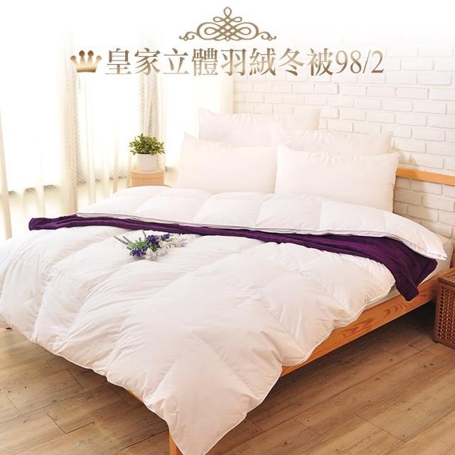 【Margaery】皇家立體羽絨冬被98/2(雙人6X7)/