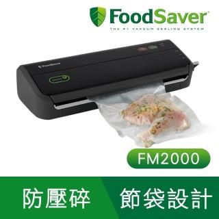 【FoodSaver】美國FoodSaver家用真空保鮮機(FM2000)