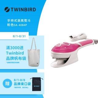 【日本TWINBIRD】手持式蒸氣熨斗SA-4084P粉