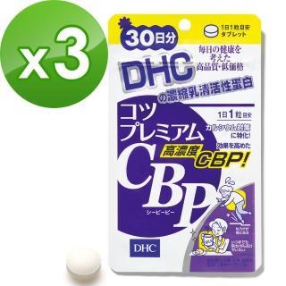 【DHC】濃縮乳清活性蛋白 x 3