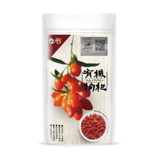 【台灣好品】國際超級食物有機特級枸杞王X120g(5袋組/可直接食用)