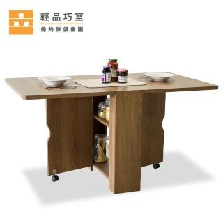 【城市家居-綠的傢俱集團】魔術空間-多功能收納折疊桌餐桌-加厚版(深橡色)
