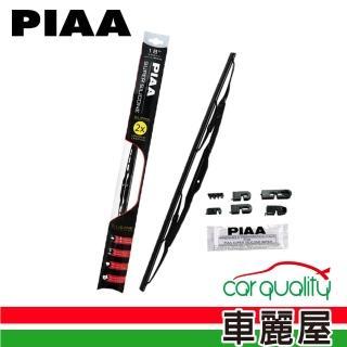 【日本PIAA】雨刷PIAA超強矽膠撥水26\