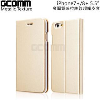 【GCOMM】iPhone8/7 Plus 5.5吋 Metalic Texture 金屬質感拉絲紋超纖皮套(香檳金)