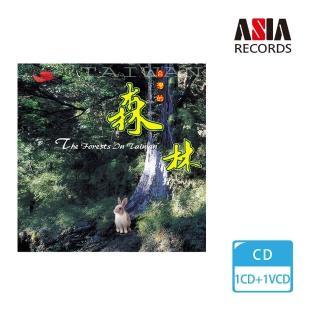 【亞洲唱片】台灣的森林(台灣旅遊音樂系列)