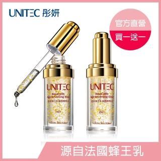 【UNITEC彤妍】皇家蜂王乳美顏精華液30gm(買一送一)