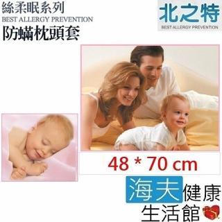 【北之特】防蹣寢具_枕套_E2絲柔眠_標準(48*70 cm)