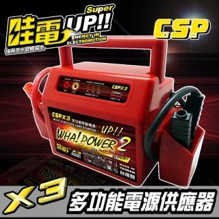 【CSP 救車電源】哇電 X3 超強勁(汽車救援組 拋錨 救車 發動 行動電源 2.4A USB充電)