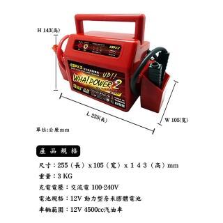 【CSP 救車電源】哇電X3多功能啟動電源 道路救援 汽車緊急啟動(可輕易啟動4500cc汽油引擎)