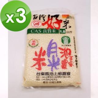 【池上鄉農會】月光米(1.8kg/包)*3包