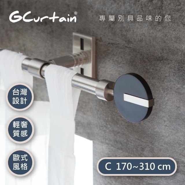 【GCurtain】時尚簡約風格金屬窗簾桿套件組