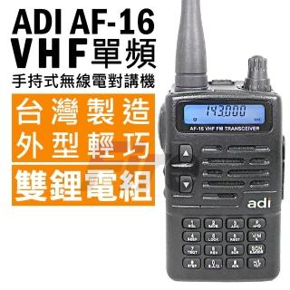 【ADI】AF-16 超高頻 長距離 無線電對講機(超值雙鋰電組 AF16)