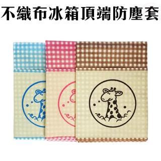 【台灣製造】冰箱防塵收納套(1入裝)