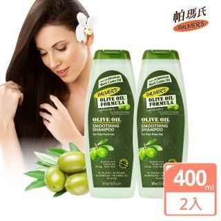 【PALMER'S帕瑪氏】天然橄欖菁華髮根強健洗髮乳2瓶組(頭皮養護/毛鱗片專用)