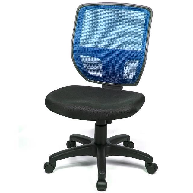【aaronation 愛倫國度】透氣網背彈性泡棉電腦椅五色可選(AM-612)