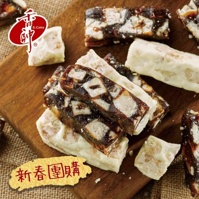 【香帥蛋糕】芋頭牛軋糖+芋頭南棗糕
