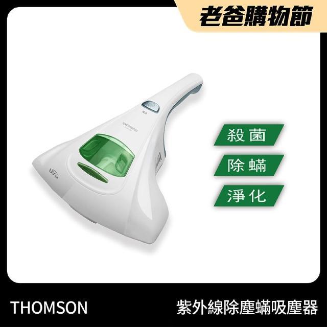 【THOMSON】紫外線抗敏除塵蹣吸塵器(TM-SAV19M)