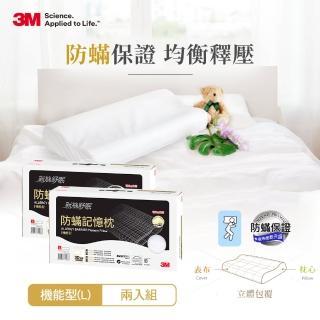 【3M】新絲舒眠防蹣記憶枕-機能型-超值2入組(L)