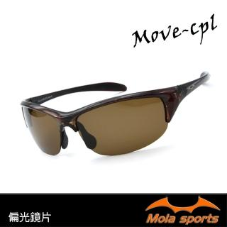 【MOLA SPORTS】摩拉偏光運動太陽眼鏡 MOVE_cpl(外出休閒運動都適用)