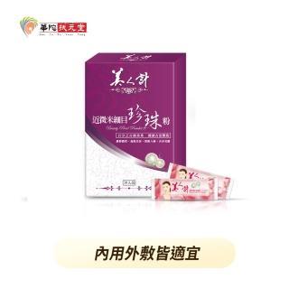 【華陀扶元堂】近微米細目珍珠粉1盒(30包/盒)