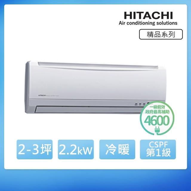 【好禮六選一★日立HITACHI】3-5坪變頻冷暖分離式(RAS-22YK1/RAC-22YK1)