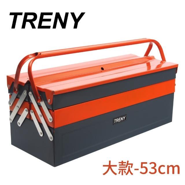 【TRENY】雙把三層鐵製工具箱大(53CM)