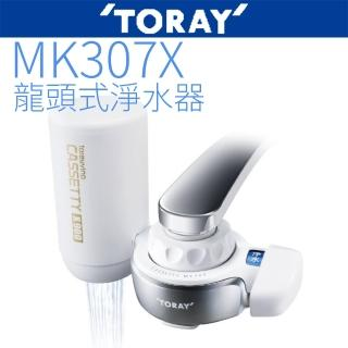 【TORAY東麗】生飲淨水器-迷你型(MK307X)