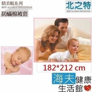 【北之特】防蹣寢具_被套_E3精柔眠_雙人標準(182*212 cm)