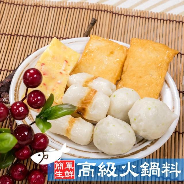 【鮮食家任選799】簡單生鮮 高級火鍋料(200g±10%)
