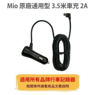 【MIO】原廠 3.5 米車充 2A(適用Mio 5系列/6系列/C系列/7系列/後視鏡型 不含638 658 658WIFI_快速到貨)