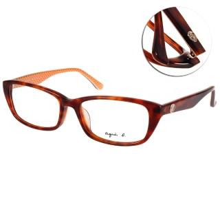 【agnes b. 眼鏡】法式金屬點點款眼鏡(琥珀棕#ABP239 Y04)