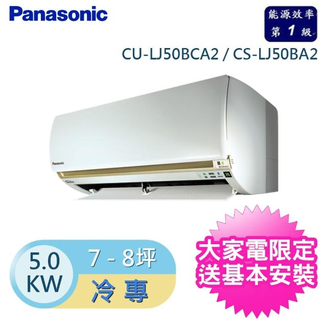 【好禮五選一★Panasonic國際】7-8坪變頻冷專分離式(CU-LJ50BCA2/CS-LJ50BA2)
