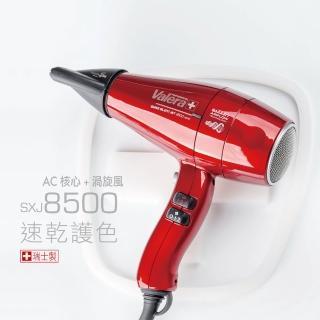 【Valera 維力諾】噴射水護色吹風機 1500W(SXJ+旋轉線)