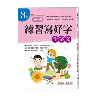 【世一】練習寫好字‧千字文(3下)